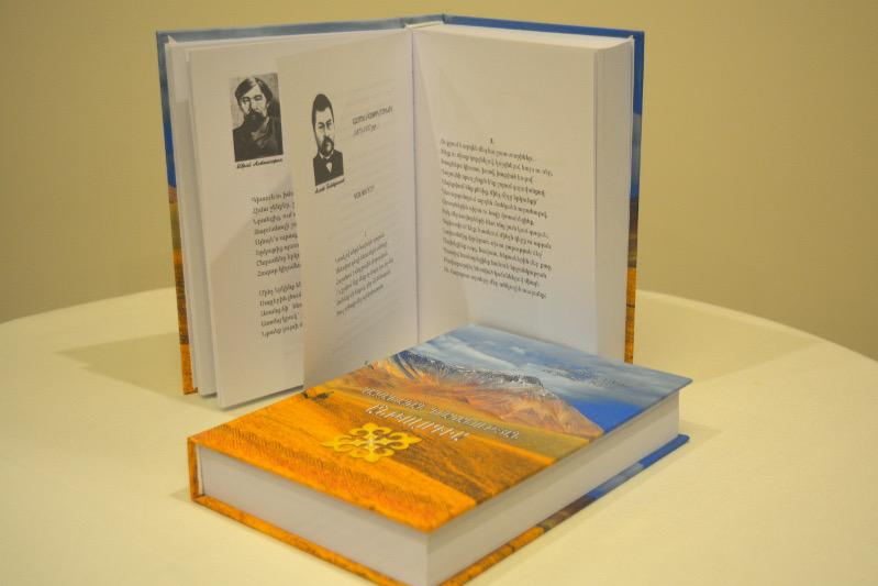 Выпущена электронная версия «Антологии казахской литературы» на армянском языке