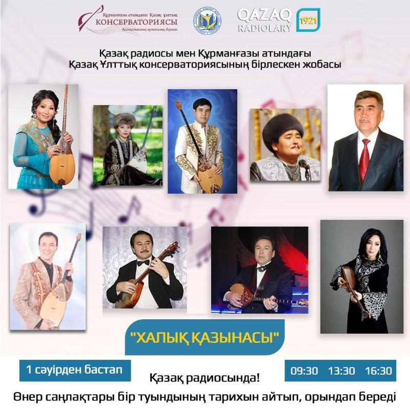 Халық қазынасы: Қазақ радиосында жаңа жоба басталды