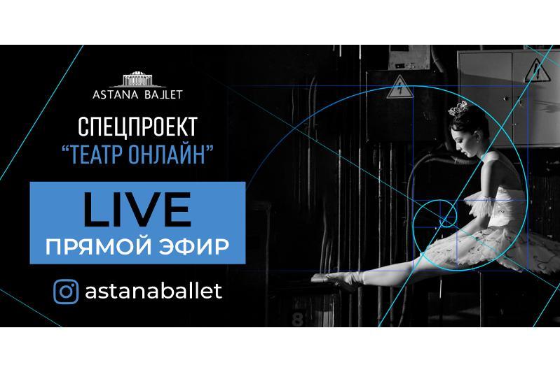 «Астана балет» запускает спецпроект «Театр онлайн»