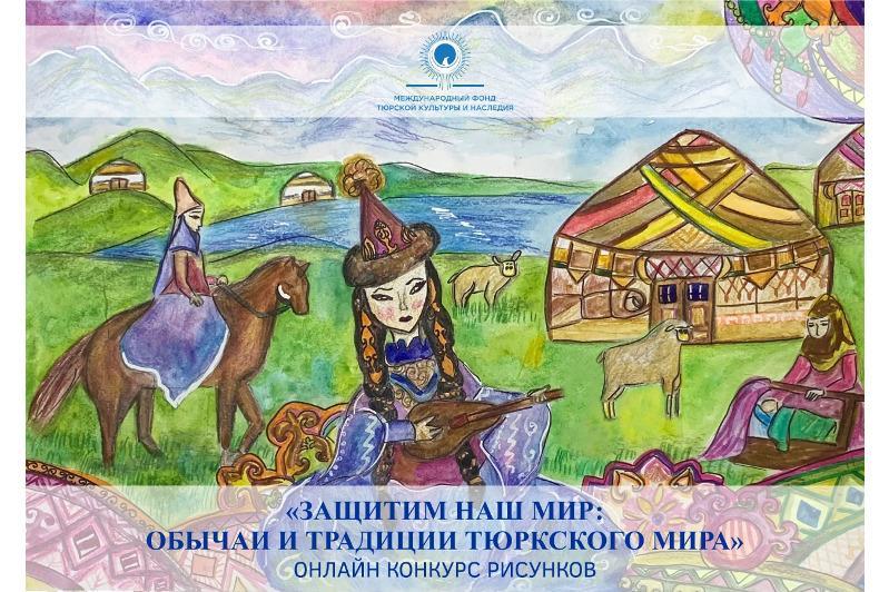 Стартовал международный онлайн-конкурс рисунков среди детей