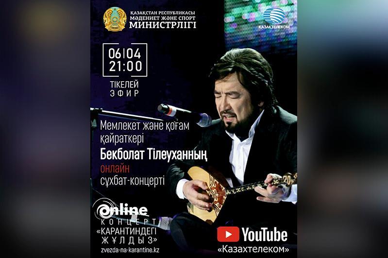 Карантиндегі жұлдыз: Бекболат Тілеухан бүгін онлайн концерт береді