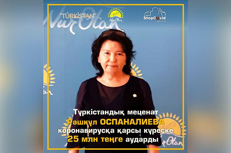 Туркестанская бизнесвумен Рашкуль Оспаналиева перечислила на борьбу с коронавирусом 25 миллионов тенге