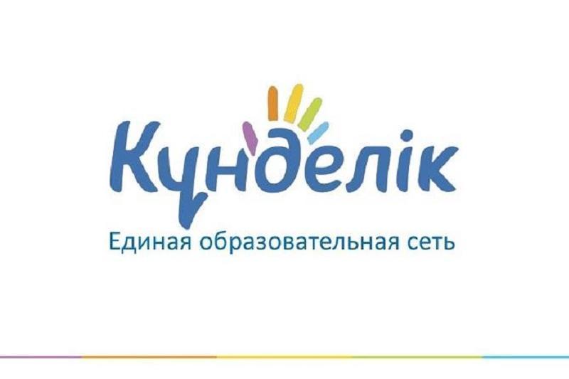Глава МОН - о сбоях в Kundelik: Все неполадки были своевременно устранены