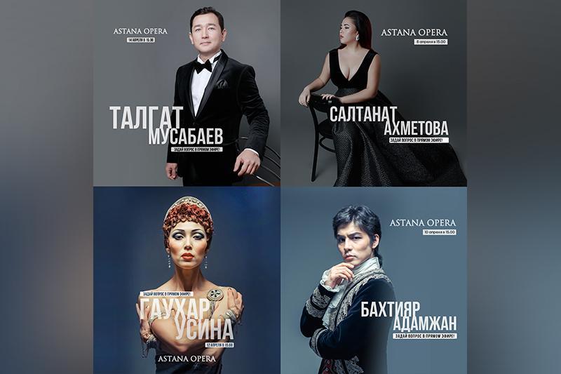 Театр в каждом доме: «Астана Опера» приглашает общаться