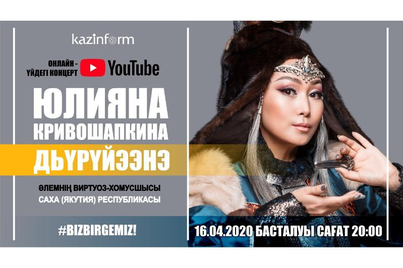 ҚазАқпаратта онлайн-концерт жалғасады: әлемнің виртуоз-хомусшысы Юлияна Кривошапкина