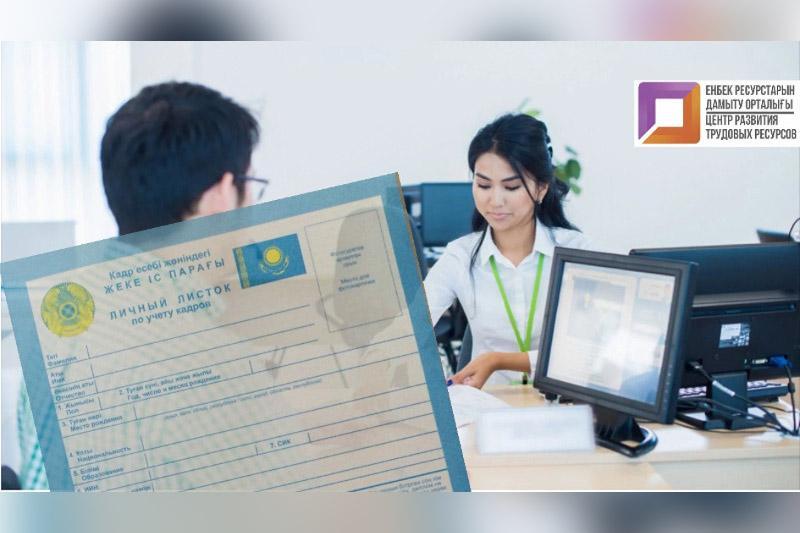 Казахстанцев избавят от сбора документов при трудоустройстве