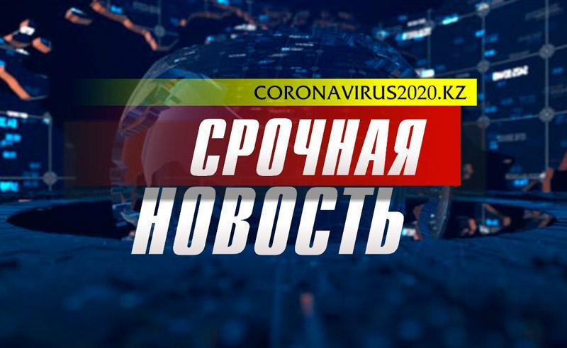 Об эпидемиологической ситуации по коронавирусу на 13:20 час. 30 апреля 2020 г. в Казахстане