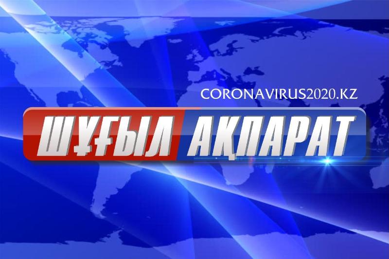 Қазақстандағы коронавирус бойынша 4 мамырдың 09:20 уақытындағы эпидемиологиялық жағдай