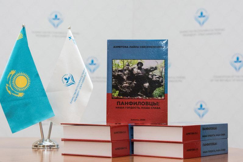 Фонд Первого Президента презентовал книгу в честь 75-летия Победы