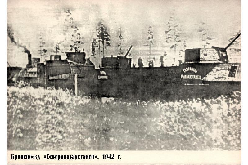 1941 jyly Petropavlda jasalǵan brondy poıyz coǵys bitkenshe maıdannyń alǵy shebinde júrdi
