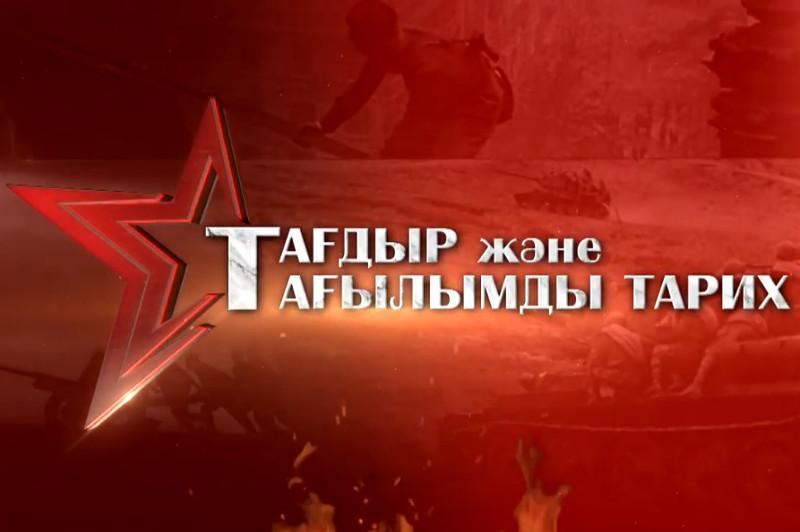 Фашизмді жеңуде Қазақстанның қосқан үлесі туралы деректі фильм жарыққа шықты