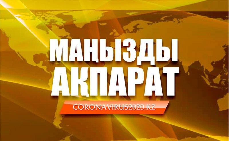 Қазақстанда 54 адам коронавирус індетінен емделіп шықты
