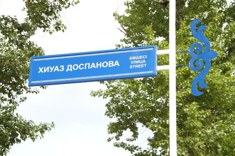 Оралда Халық қаһарманы Хиуаз Доспанова атындағы көше ашылды