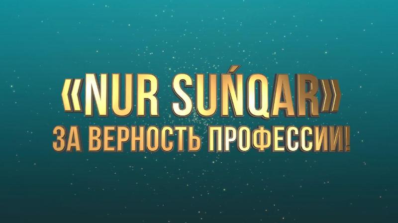 Стартовал республиканский конкурс среди журналистов «Nur Suńqar»