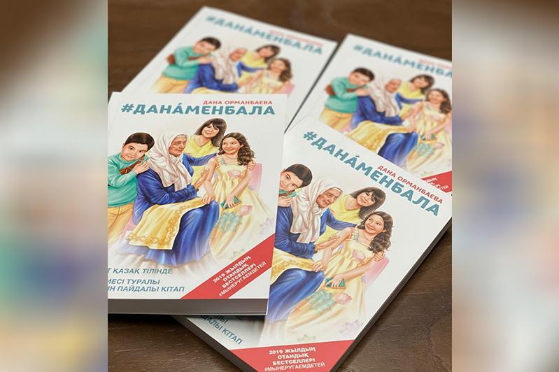 Бала тәрбиесі туралы #ДанаМенБала атты кітап жарыққа шығады