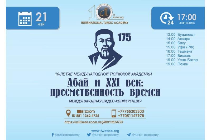 Онлайн-конференцию «Абай и ХХІ век: преемственность времен» проведет Международная Тюркская академия