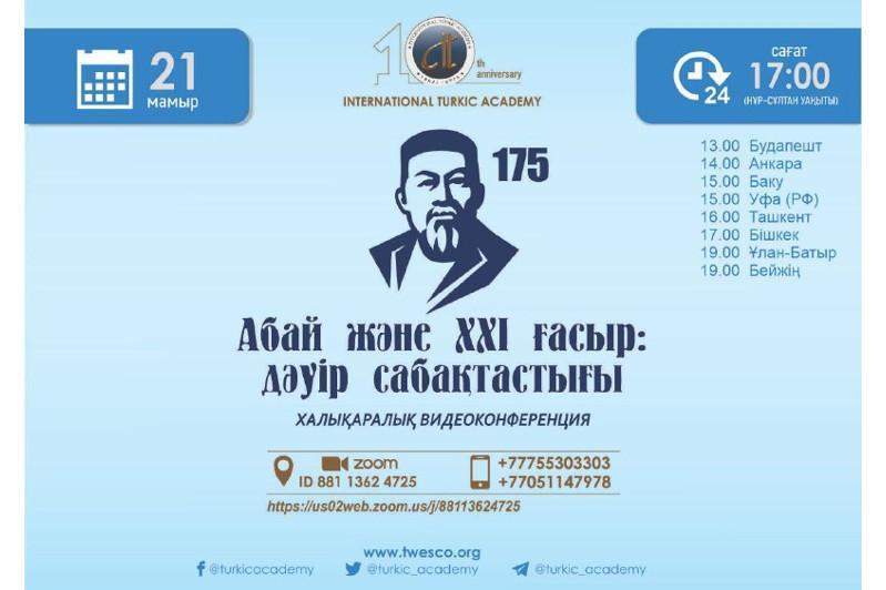 TWESCO Абай мұрасына арналған халықаралық онлайн-конференция өткізеді