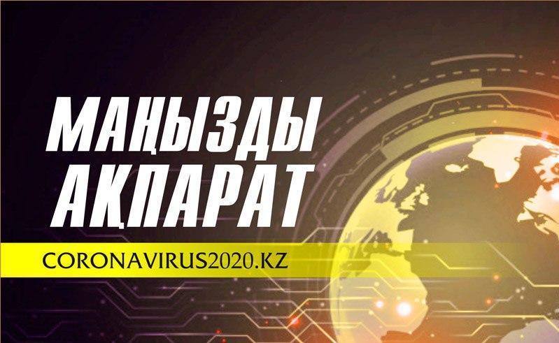 20 адам коронавирус індетінен емделіп шықты