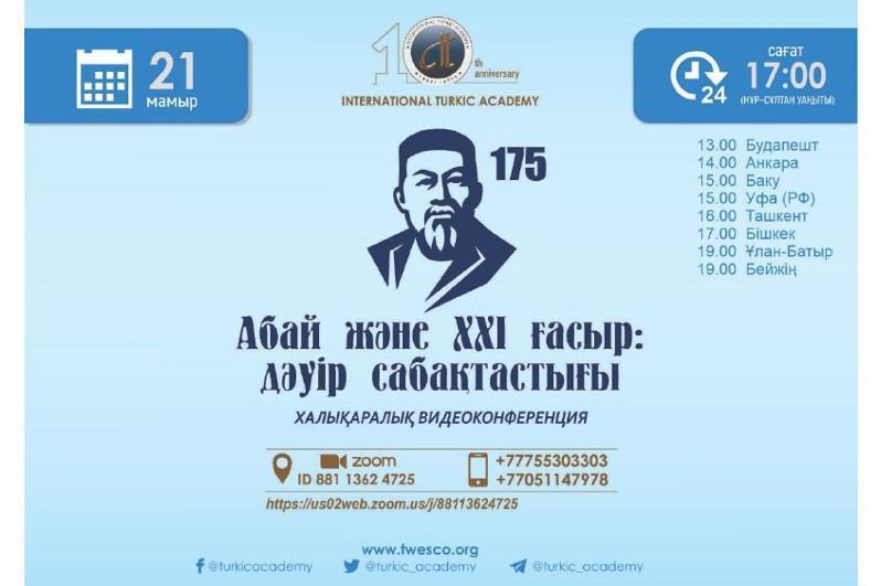 国际突厥学院举办阿拜175周年国际大型在线研讨会