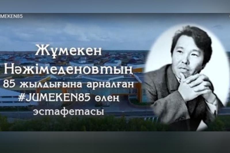Атырауские школьники  на последнем звонке прочитают стихи Жумекена Нажимеденова
