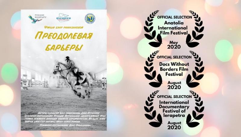 В престижных фестивалях в Турции, Греции и США примет участие казахстанский фильм