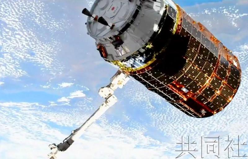 """日本货运飞船""""鹳""""抵达空间站 顺利完成最后一次货运任务"""