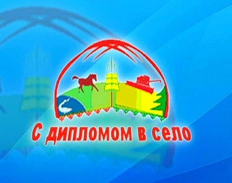 Более миллиарда тенге выделили на программу «С дипломом – в село!» в Жамбылской области