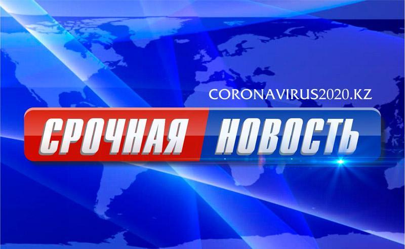 Об эпидемиологической ситуации по коронавирусу на 23:59 час. 1 июня 2020 г. в Казахстане