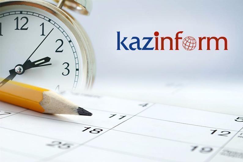 5 июня. Календарь Казинформа «Даты. События»
