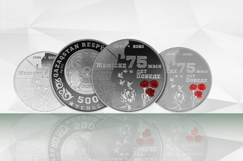 Коллекционные монеты «75 лет Победе» поступят в продажу 8 июня