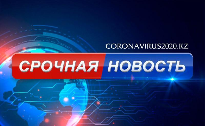 Об эпидемиологической ситуации по коронавирусу на 23:59 час. 8 июня 2020 г. в Казахстане