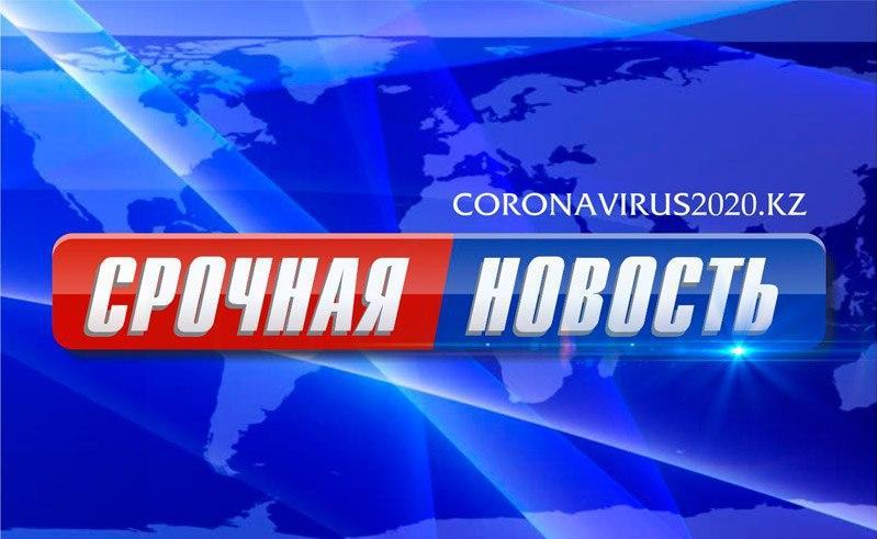Об эпидемиологической ситуации по коронавирусу на 23:59 час. 14 июня 2020 г. в Казахстане