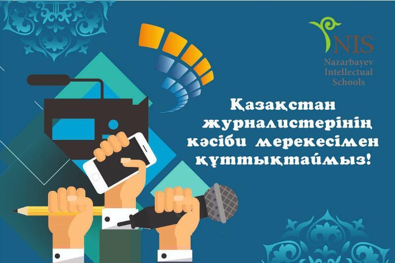 Назарбаев Зияткерлік мектептерінің оқушылары журналистерді құттықтады