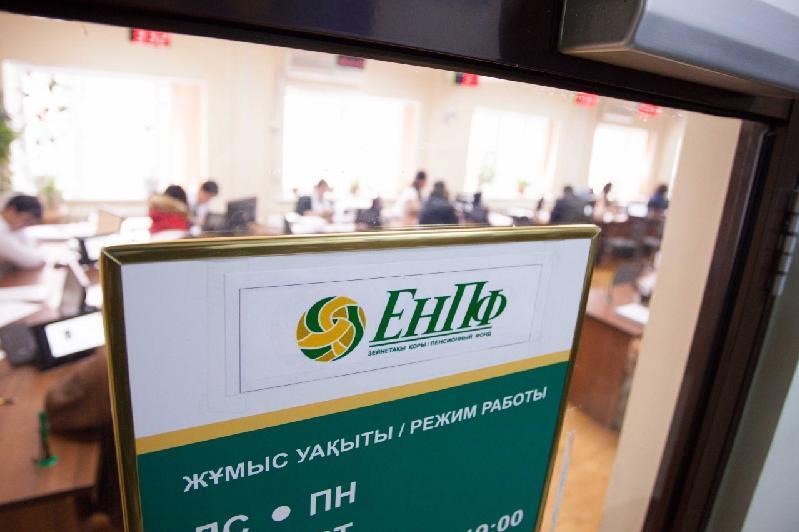 哈萨克斯坦统一养老金账户数量增加9倍