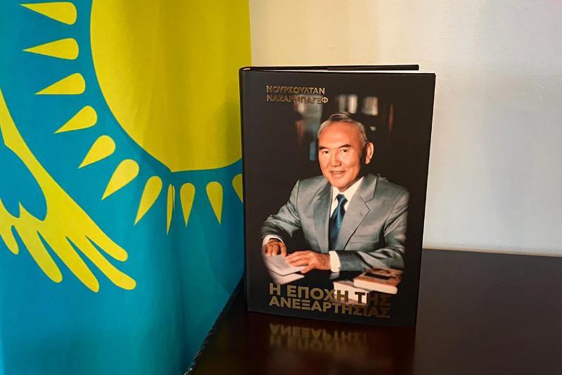 Книга Елбасы «Эра независимости» опубликована в Афинах