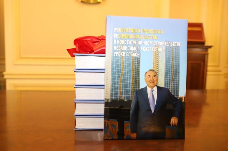 Презентована книга о роли Елбасы в конституционном строительстве Казахстана