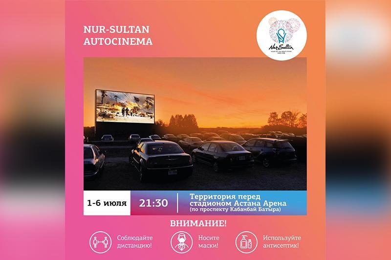 Кино под открытым небом могут посмотреть жители и гости столицы