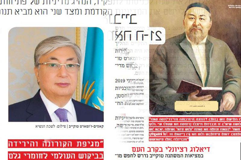 Израильдің беделді газетінде Қазақстан Президенті және Абай туралы мақалалар жарияланды