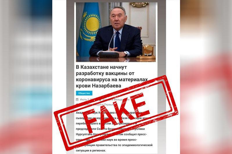 Информация о разработке вакцины от коронавируса на материалах крови Нурсултана Назарбаева - фейк