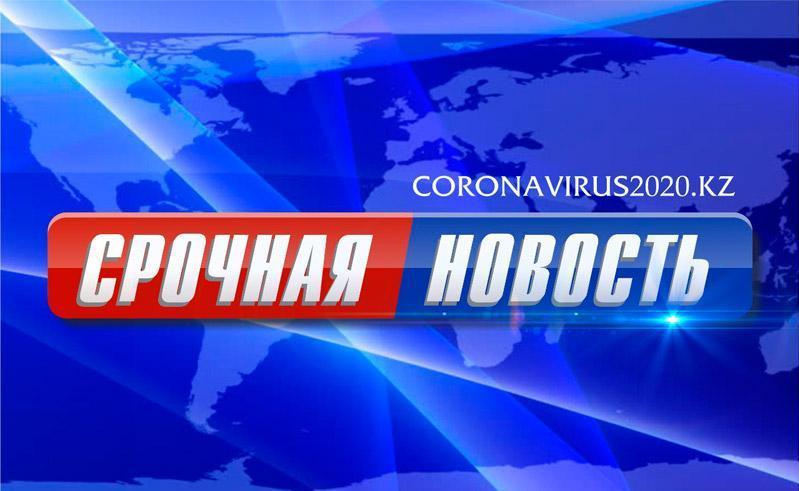 Об эпидемиологической ситуации по коронавирусу на 23:59 час.4 июля 2020 г. в Казахстане