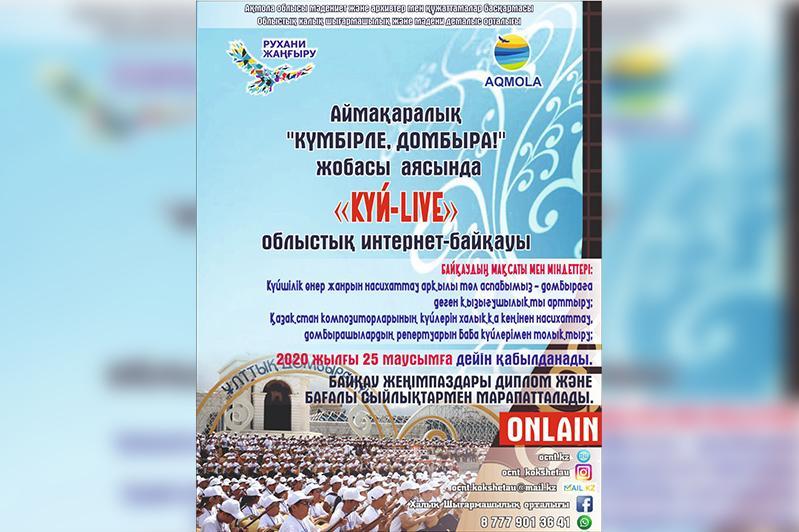 К Национальному дню домбры в Акмолинской области проведен конкурс «Күй-live»