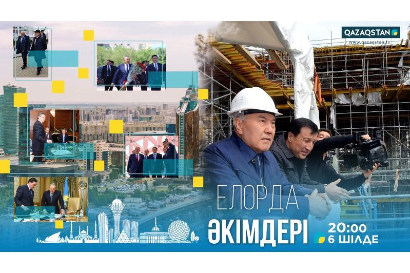 Новый документальный фильм «Акимы столицы» покажет телеканал Qazaqstan