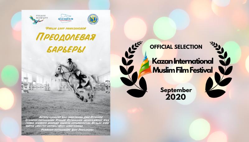 纪录片《冲破障碍》入围第十六届喀山国际穆斯林电影节