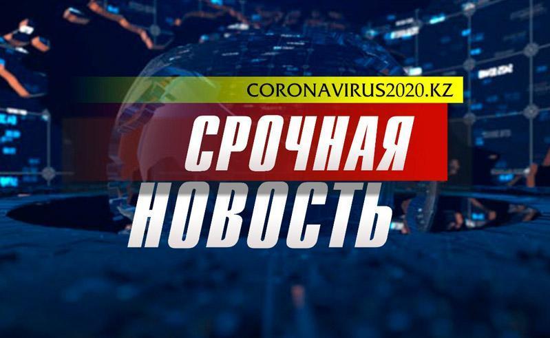 Об эпидемиологической ситуации по коронавирусу на 23:59 час. 8 июля 2020 г. в Казахстане