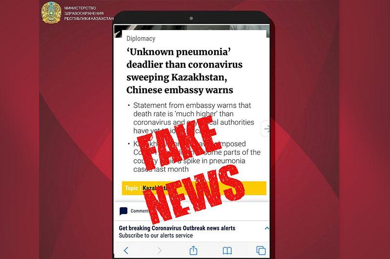 Минздрав: Информация китайских СМИ о  новой пневмонии в Казахстане не соответствует действительности