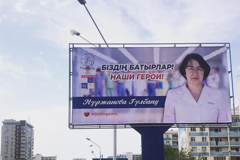 Ақтауда шифокорлар сурати билбордларга илинмоқда