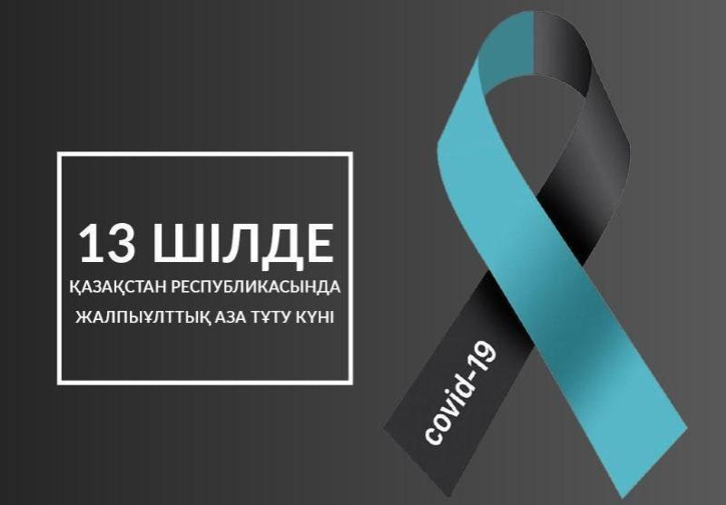 COVID-19:今天是哈萨克斯坦国家哀悼日