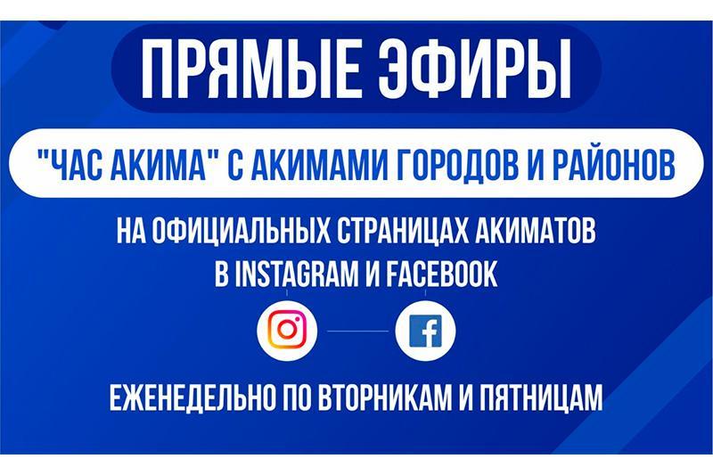 «Час акима»для общения с народом вводятв соцсетях в Карагандинской области