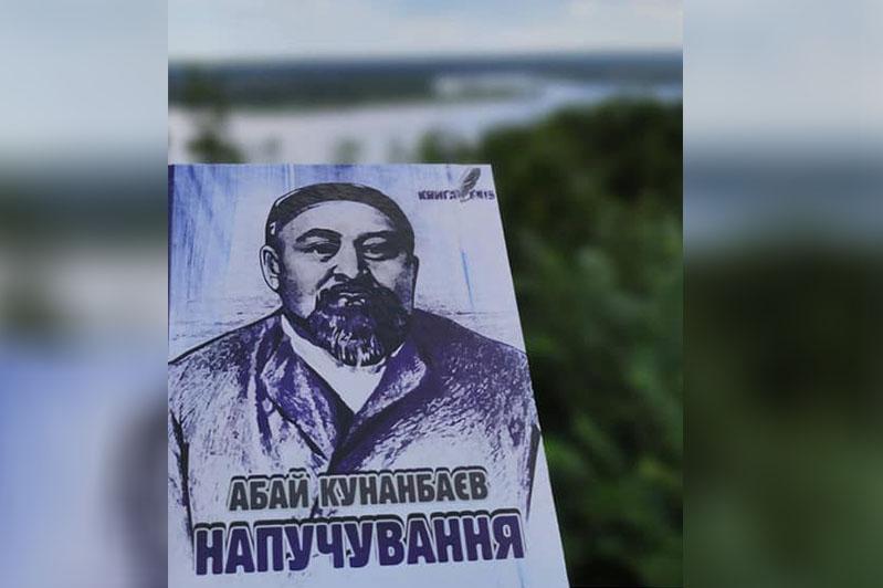 Abai's Book of Words translated into Ukrainian