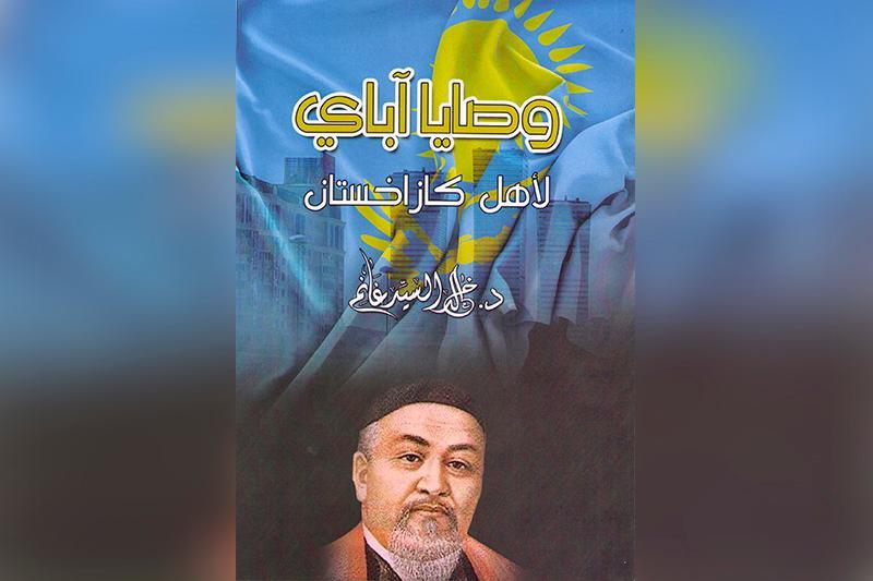 Египетский ученый опубликовал книгу о «Словах назидания» Абая
